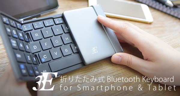 折りたたみ式 Bluetooth Keyboard for Smartphone & Tablet