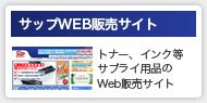 サップWEB販売サイト